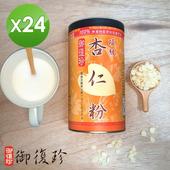 《御復珍》頂級杏仁粉24罐組 (無糖, 450g/罐)