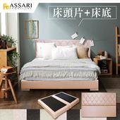 《ASSARI》琳達現代皮革床組(床頭片+床底)-單大3.5尺(深灰2F2624)