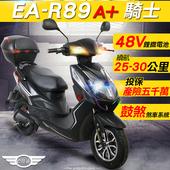 《e路通》(客約)EA-R89A+ 騎士 48V鋰鐵電池 500W LED大燈 液晶儀表 電動車 (電動自行車)(黑)