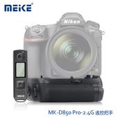 《Meike 美科》Nikon D850 垂直手把(含遙控器) MB-D18贈GT-02桌上腳架