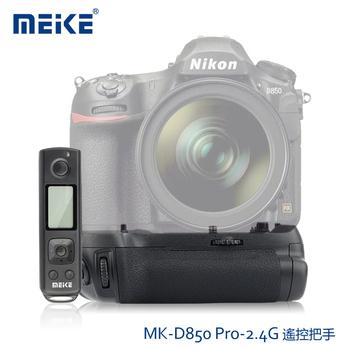 《Meike 美科》Nikon D850 垂直手把(含遙控器) MB-D18-贈GT-02桌上腳架