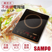 《聲寶SAMPO》不挑鍋電陶爐 KM-SL12P