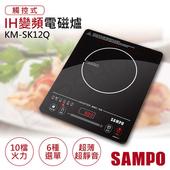 《聲寶SAMPO》觸控式IH變頻電磁爐 KM-SK12Q