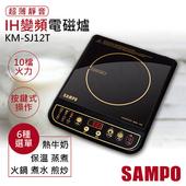 《聲寶SAMPO》超薄靜音IH變頻電磁爐 KM-SJ12T