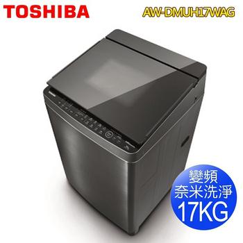 《送曬衣架★TOSHIBA東芝》17KG鍍膜奈米泡變頻洗衣機AW-DMUH17WAG(送基本安裝)
