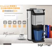 《Cuisinart 美膳雅》全自動美式咖啡機(買就送手提咖啡杯)(DGB-1TW)