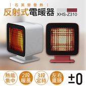 《日本正負零±0》反射式電暖器 XHS-Z310 兩色可選(灰白色)