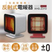 《日本正負零±0》反射式電暖器 XHS-Z310 兩色可選(紅色)