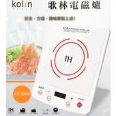 《Kolin歌林》IH電磁爐(CS-SJ006)