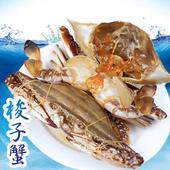 《賣魚的家》飽滿超鮮梭子蟹10包組( 540G±10%/3隻/包)