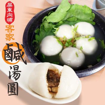 《老爸ㄟ廚房》內埔老街古法 客家鹹湯圓320g+-10%/10顆/盒(8盒)