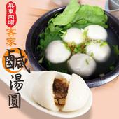《老爸ㄟ廚房》內埔老街古法 客家鹹湯圓320g+-10%/10顆/盒(5盒)