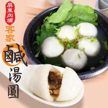 老爸ㄟ廚房 內埔老街古法 客家鹹湯圓320g+-10%/10顆/盒(5盒)