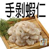 《海洋先生》手剝蝦仁(300g±10%/包(20~28尾))