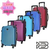 《福利品BATOLON》【24吋】風尚條紋ABS硬殼箱/行李箱/旅行箱(寶藍)