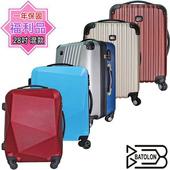 《福利品BATOLON》【28吋】ABS混款硬殼箱/行李箱/旅行箱(亮采ABS  酒紅)