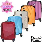 《福利品BATOLON》【24吋】ABS混款硬殼箱/行李箱/旅行箱(亮采ABS  酒紅)