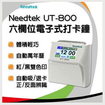 《Needtek》UT-800 六欄位全中文觸控電子式打卡鐘(UT800)