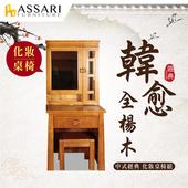 《ASSARI》韓愈全楊木實木化妝台(含椅)(寬68*深45*高158cm)