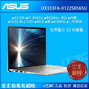 《ASUS》UX333FA-0122S8565U 冰柱銀 筆電(UX333FA-0122S8565U)