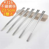 《佶之屋》台灣製316不鏽鋼 日式方筷-23.5cm-家庭餐廳營業用(3入組)(三入組)