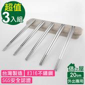 《佶之屋》台灣製316不鏽鋼 日式方筷-20cm-外出攜帶用(3入組)(三入組)