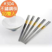 《佶之屋》304不鏽鋼半手工方形筷-長23.5cm-10雙組(二入組)