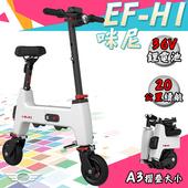 《e路通》(客約)EF-H1 36V鋰電 6AH A3大小 超長續航 微型摺疊電動車(白色)
