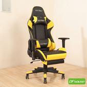 《DFhouse》派屈克-電競椅(黃色)
