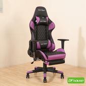 《DFhouse》派屈克-電競椅(紫色)