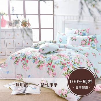 《莫菲思》頂級彩漾純棉兩用被四件式床包 - (雙人加大-6X6.2尺,多款任選)(戀情亞儂)