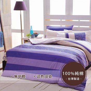 《莫菲思》頂級彩漾純棉薄被四件式床包 - (雙人加大-6X6.2尺,多款任選)(紫戀星情)