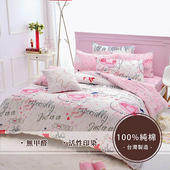 《莫菲思》頂級彩漾純棉兩用被四件式床包 - (雙人-5X6.2尺,多款任選)(夢幻甜心)
