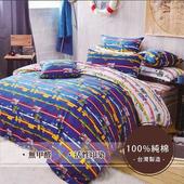 《莫菲思》頂級彩漾純棉薄被三件式床包 - (單人-3.5X6.2尺,多款任選)(加勒比冒險)