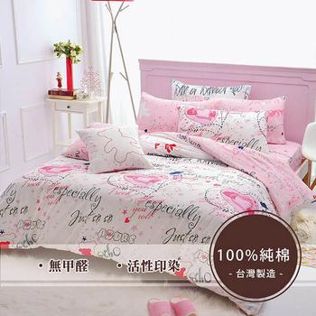 《莫菲思》頂級彩漾純棉系列三件式床包 - (雙人特大-7X6.2尺,多款任選)(夢幻甜心)