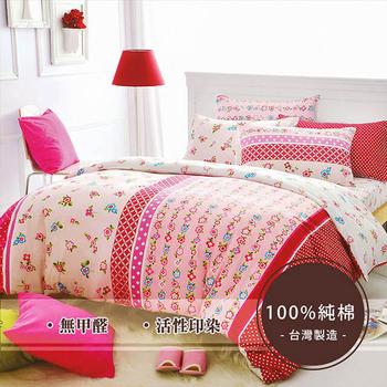《莫菲思》頂級彩漾純棉系列三件式床包 - (雙人加大-6X6.2尺,多款任選)(粉戀伊人)