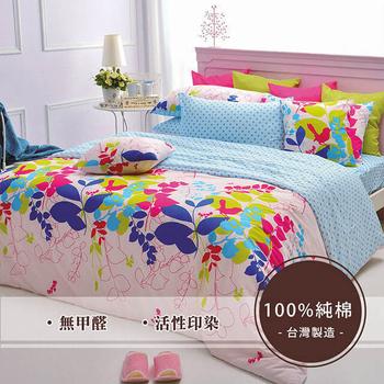 《莫菲思》頂級彩漾純棉系列三件式床包 - (雙人加大-6X6.2尺,多款任選)(夏沐漾語)