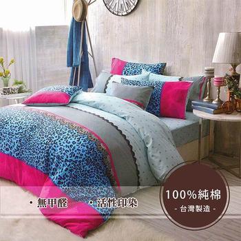 《莫菲思》頂級彩漾純棉系列三件式床包 - (雙人加大-6X6.2尺,多款任選)(冰藍別玉)