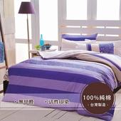 《莫菲思》頂級彩漾純棉系列三件式床包 - (雙人加大-6X6.2尺,多款任選)(紫戀星情)