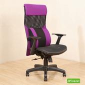 《DFhouse》麥古德-全網腰枕辦公椅(紫色)