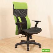 《DFhouse》麥古德-全網腰枕辦公椅(綠色)