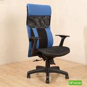 《DFhouse》麥古德-全網腰枕辦公椅(藍色)