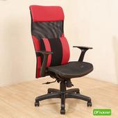 《DFhouse》麥古德-全網腰枕辦公椅(紅色)