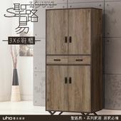 《鞋櫃【久澤木柞】》聖路易工業風鞋櫃(3×6尺)