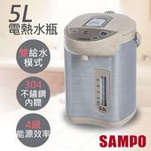 《聲寶SAMPO》5L電熱水瓶 KP-YD50M5
