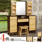 《Homelike》摩卡4.7尺化妝桌櫃組(含椅)