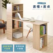 《Hopma》水漾4+2書櫃型書桌淺橡木 $799