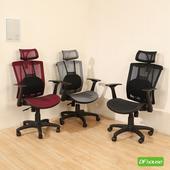 《DFhouse》曼德森-氣墊腰枕辦公椅(紅色)