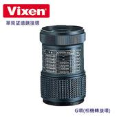 《Vixen》單筒望遠鏡接環 G環(相機轉接環)