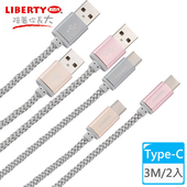 《LIBERTY利百代》編織品味Type-C 3M鋁合金充電傳輸線(2入) LB-4016SC(金)